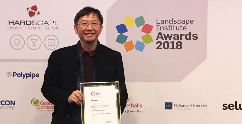 朱育帆教授获颁英国皇家风景园林学会首个杰出国际贡献大奖